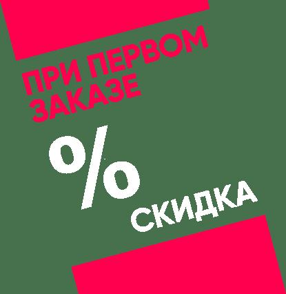 При первом заказе скидка 12%